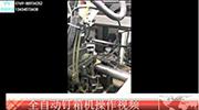 全自动钉箱机工作视频