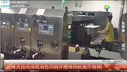 前缘式自动送纸双色印刷开槽堆码机工作视频