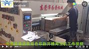 为荣前缘式双色印刷开槽机淘宝机工作视频