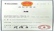 为荣纸箱机械商标证