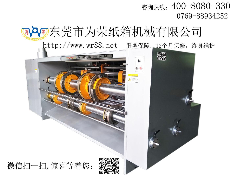 为荣纸箱机械之前缘送纸自动开槽机