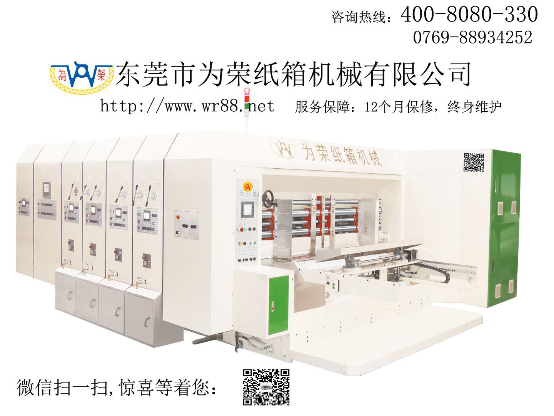 G2C-1424全电脑真空吸附式自动印刷开槽模切机视频