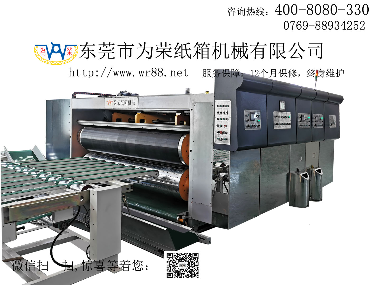 G2C-1628全电脑水性印刷开槽模切机操作视频