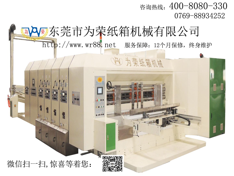 G2C-1224真空吸附传送全电脑水性印刷开槽模切机