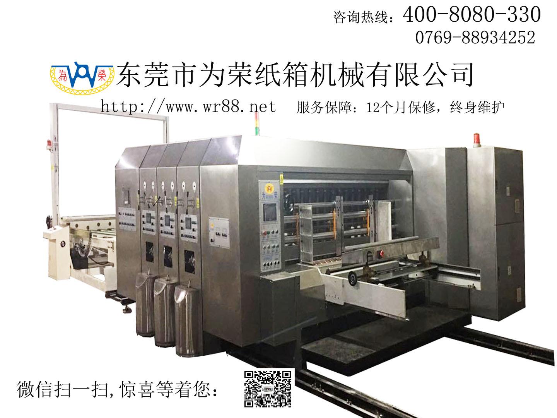 G2-1428全电脑三色水性印刷开槽机 操作视频
