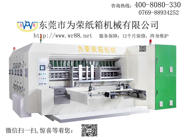 GIC-1428全自动4色水墨印刷开槽机视频