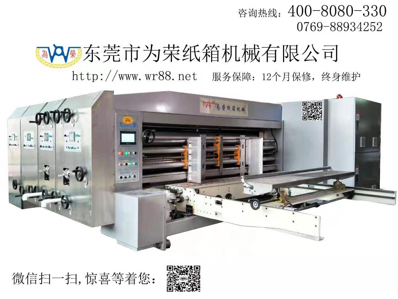 G1C-1424自动送纸双色印刷开槽模切机操作视频
