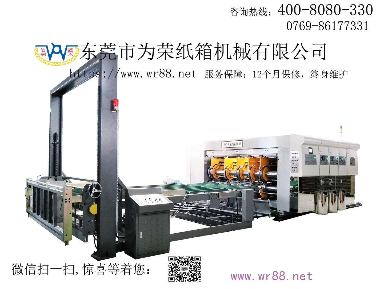 G2C-1428全电脑自动三色水性印刷开槽机 操作视频