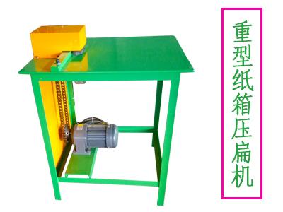 重型纸箱压扁机